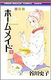 ホームメイド 1 (りぼんマスコットコミックス クッキー)