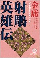 射雕英雄伝〈4〉雲南大理の帝王の詳細を見る