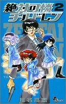 絶対可憐チルドレン (2) (少年サンデーコミックス)の詳細を見る