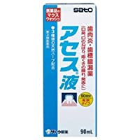 【第3類医薬品】アセス液 90mL ×3