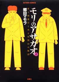 モリのアサガオ―新人刑務官と或る死刑囚の物語 (4) (ACTION COMICS)