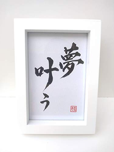 Happiness 15cm x 10cm Japanese Hand-brushed Calligraphy Postcard size Unframed