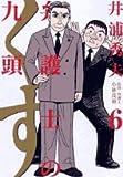 弁護士のくず (6) (ビッグコミックス)