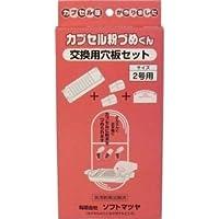 カプセル粉づめくんの穴板の交換用です!最初にカプセル粉づめくんをお求めください。本品だけでは、使用できません。2号用【5個セット】