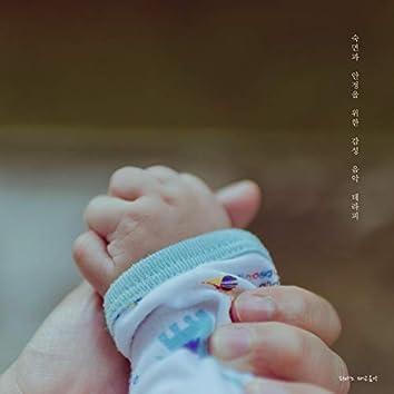 숙면과 안정을 위한 감성 음악테라피 2 - 엄마와 아기가 함께 듣는 자장가