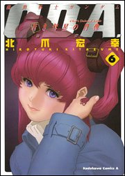 機動戦士ガンダム C.D.A.若き彗星の肖像 (6) (カドカワコミックスAエース)
