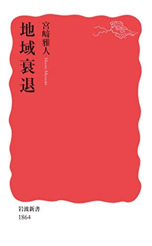 地域衰退 (岩波新書 新赤版 1864)