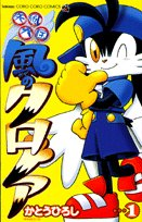 Price comparison product image Volume 1 Klonoa of heaven gale wind (ladybug Comics) (2002) ISBN: 4091424562 [Japanese Import]