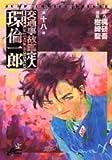 交通事故鑑定人環倫一郎 第18巻 (ジャンプコミックスデラックス)