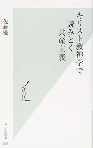キリスト教神学で読みとく共産主義 (光文社新書)