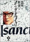 サンクチュアリ 10: 離党 (ビッグコミックス)