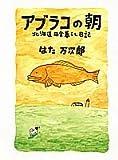 アブラコの朝―北海道田舎暮らし日記