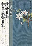 蜻蛉日記 和泉式部日記 生方たつゑの (わたしの古典シリーズ) (集英社文庫)