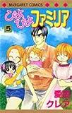 ぴよぴよファミリア 5 (マーガレットコミックス)