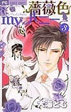 薔薇色myハニー 3 (プチコミフラワーコミックス)