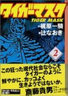 Tiger Mask (2) (Kodansha Manga Bunko) (2001) ISBN: 4063600602 [Japanese Import]
