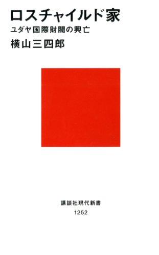 ロスチャイルド家 ユダヤ国際財閥の興亡 (講談社現代新書)