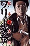 フリージア 第4集 (IKKI COMICS)(松本 次郎)