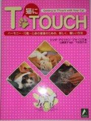 猫にT・touch―ハーモニー・行動・心身の健康のための、新しく、優し