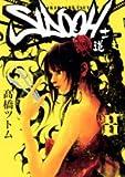 SIDOOH ―士道― 8 (ヤングジャンプコミックス)
