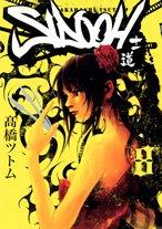 SIDOOH ―士道― 8 (ヤングジャンプコミックス)の詳細を見る