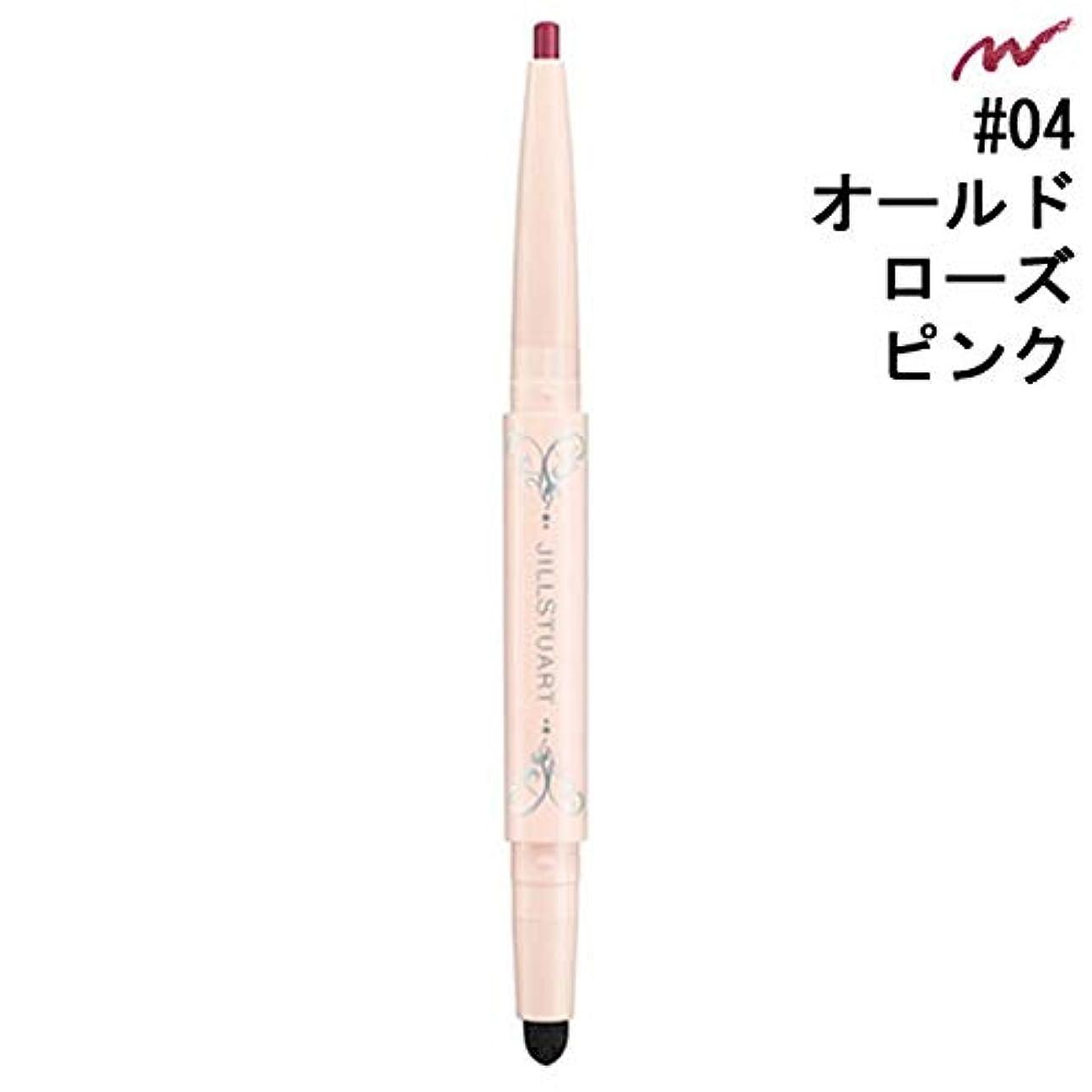 として綺麗な菊【ジルスチュアート】リップコントゥア&ブラー ライナー #04 オールドローズピンク 0.1g