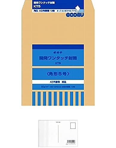 オキナ 開発ワンタッチ封筒 5号 13枚入 KT5 + 画材屋ドットコム ポストカードA