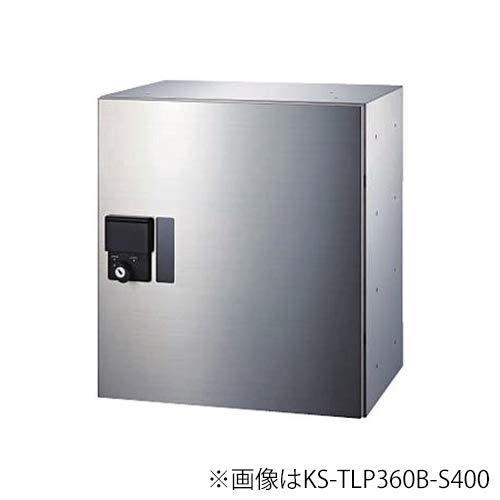 NASTA(ナスタ)『宅配ボックス(プチ宅)前入前出/防滴タイプ(KS-TLP360LB-S400N)』