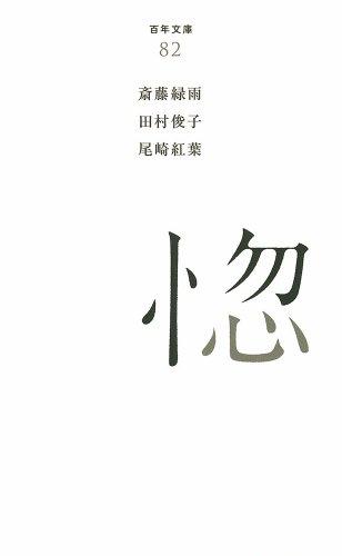 惚 (百年文庫)
