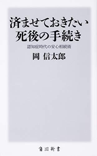 済ませておきたい死後の手続き 認知症時代の安心相続術 (角川新書)