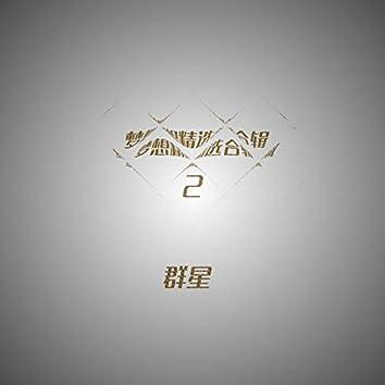 梦想精选合辑2