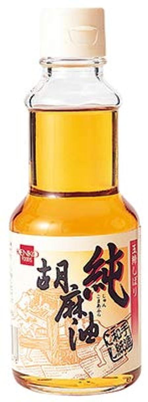 貞消費者うつ健康フーズの玉締しぼり純胡麻油(小)180g×3個          JAN: 4973044040478