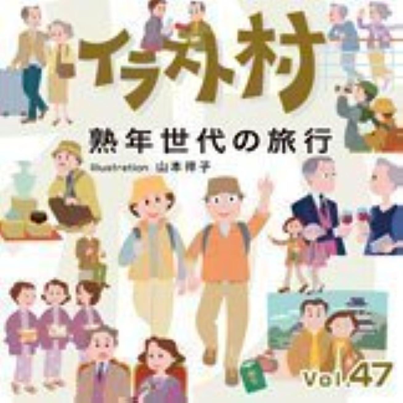 上に築きますショッキング櫛イラスト村 Vol.47 熟年世代の旅行