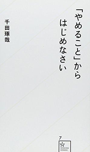 「やめること」からはじめなさい (星海社新書)
