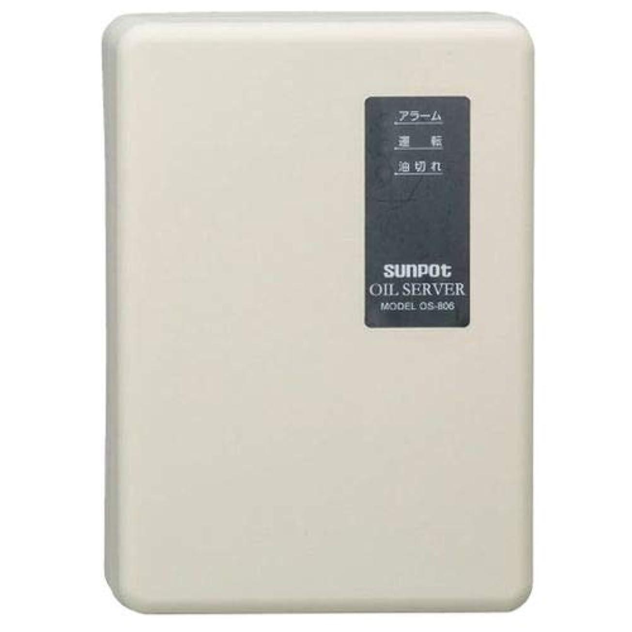 満員味方データム屋外用オイルサーバー OS-806U 屋外用