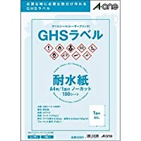 エーワンラベルシール[レーザープリンタ] GHSラベル(耐水紙タイプ) ホワイト A4判 ノーカット 328011冊(100シート)