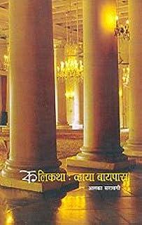 Amazon com: Kali - Marathi