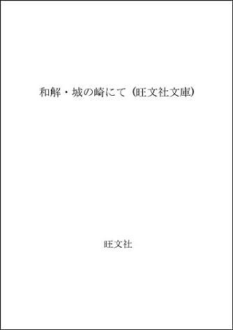 和解・城の崎にて (旺文社文庫)