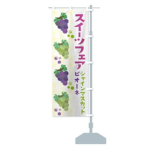 スイーツフェア・シャインマスカット・ピオーネ・ぶどう・葡萄 のぼり旗 サイズ選べます(ジャンボ90x270cm 右チチ)