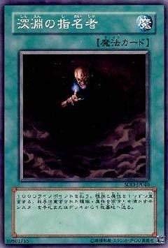 遊戯王/第4期/1弾/SOD-JP040 深淵の指名者