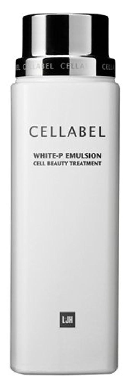 未満弱まる恐れるCELLABEL WHITE-P EMULSION(150ml)