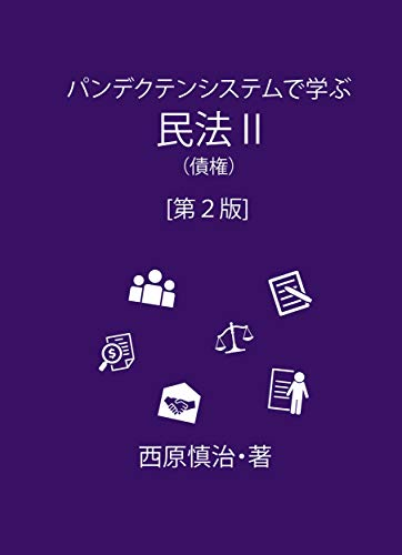 パンデクテンシステムで学ぶ民法II(債権)〔第2版〕 (民法教材シリーズVI)の詳細を見る