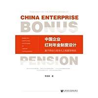 中国企业红利年金制度设计