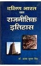 Dakshin Bharat Ka Rajnitik Itihas