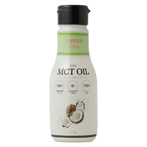 MCTオイル175g【酸化を防ぐフレッシュソフトボトル】ココナッツ由来100%<中鎖脂肪酸100%>