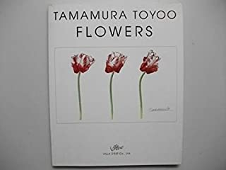 TAMAMURA TOYOO FLOWERS 玉村豊男収穫画集 フラワー