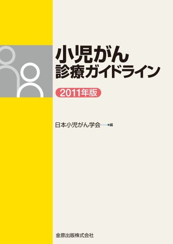 Shōnigan shinryō gaidorain : 2011