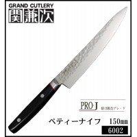 日用品雑貨 便利グッズ 日本製 ペティーナイフ 150mm 6002