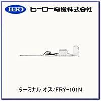 HERO ヒーロー電機 FRY-101N ターミナル [オス] 1袋入数 50個