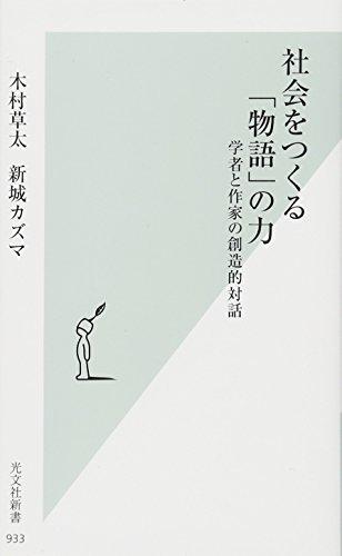 社会をつくる「物語」の力 学者と作家の創造的対話 (光文社新書)